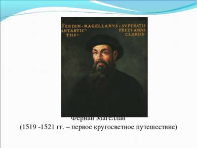 Фернан Магеллан (1519 -1521 гг. – первое кругосветное путешествие)