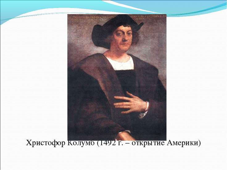 Христофор Колумб (1492 г. – открытие Америки)