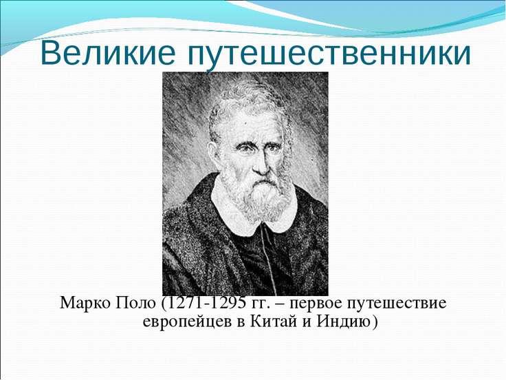 Марко Поло (1271-1295 гг. – первое путешествие европейцев в Китай и Индию) Ве...