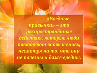 «Вредные привычки» – это распространённые действия, которые люди повторяют вн...