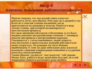 Миф 4 Алкоголь повышает работоспособность Многие уверены, что под воздействие...