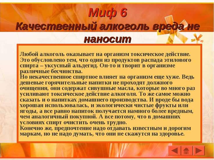 Миф 6 Качественный алкоголь вреда не наносит Любой алкоголь оказывает на орга...