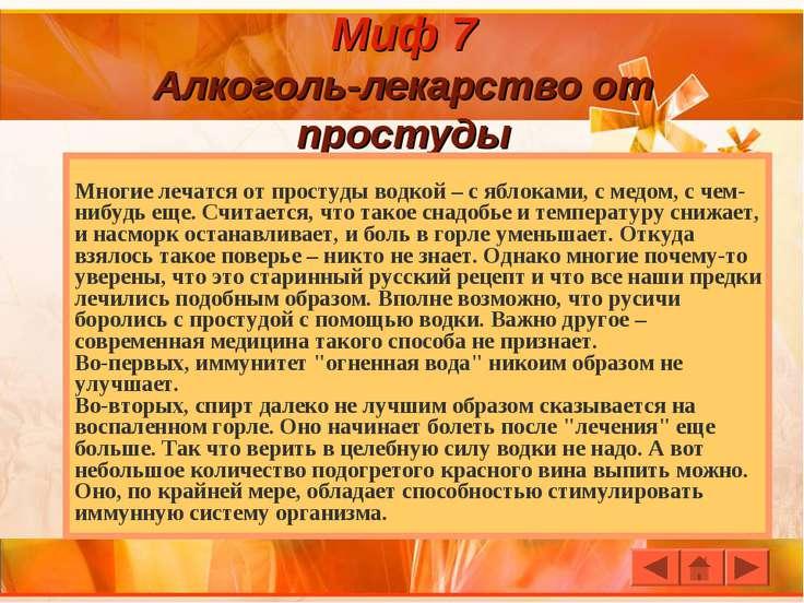 Миф 7 Алкоголь-лекарство от простуды Многие лечатся от простуды водкой – с яб...