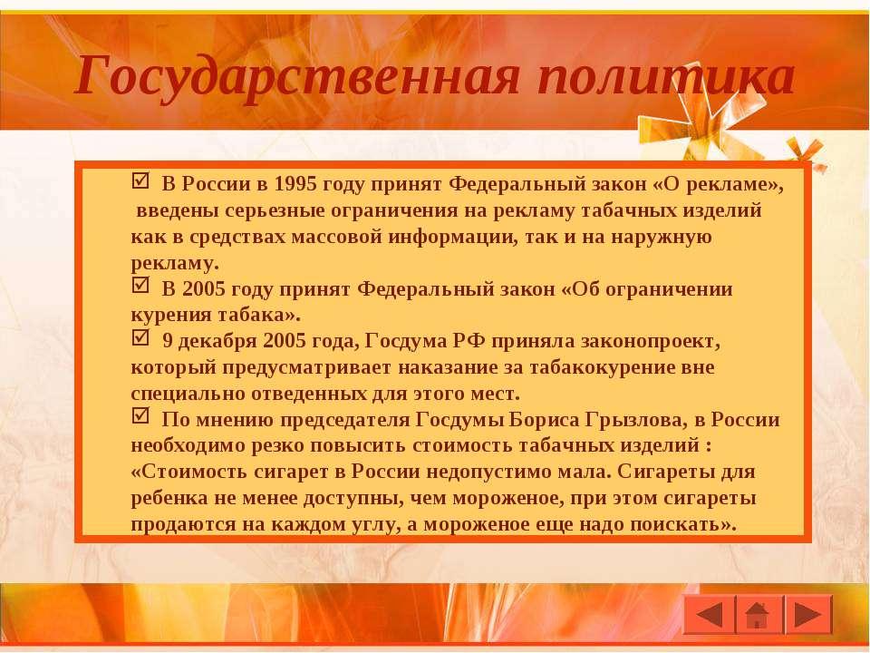 Государственная политика В России в 1995 году принят Федеральный закон «О рек...