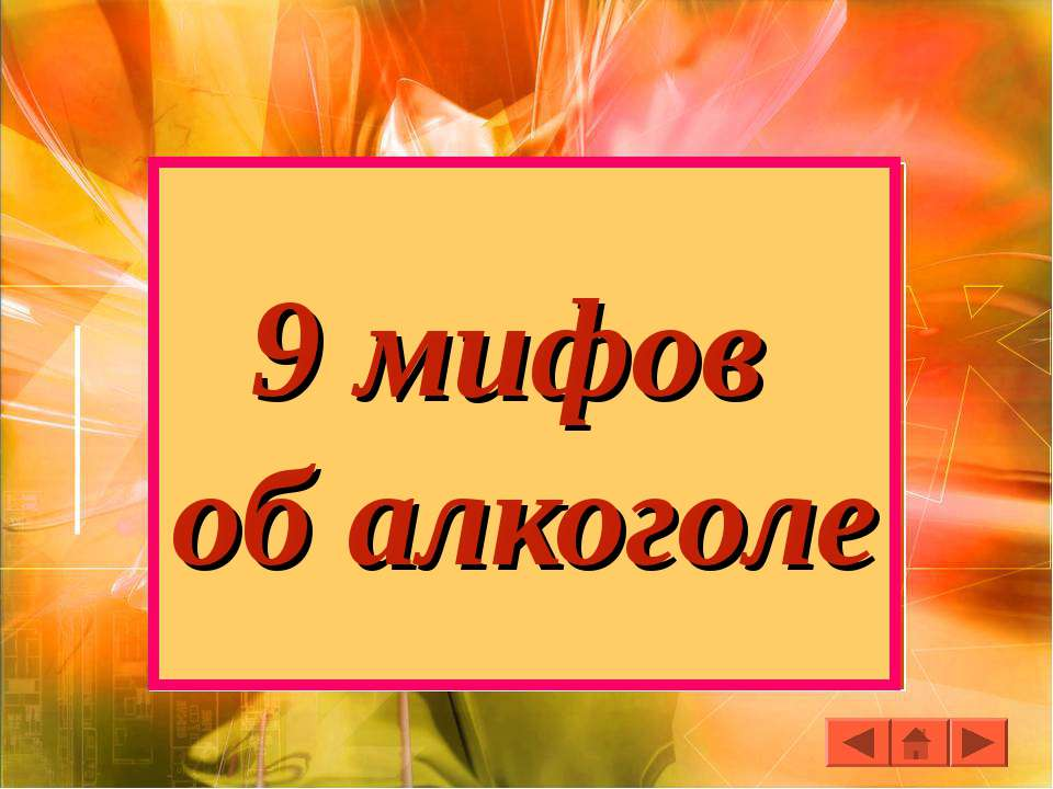 9 мифов об алкоголе