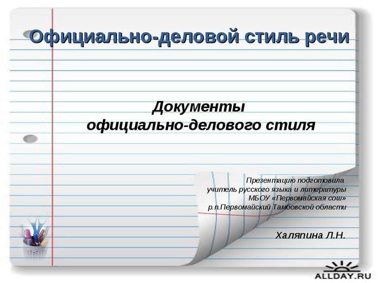 Официально-деловой стиль речи Документы официально-делового стиля Презентацию...