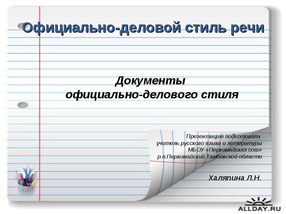 Презентаций шаблоны для делового стиля