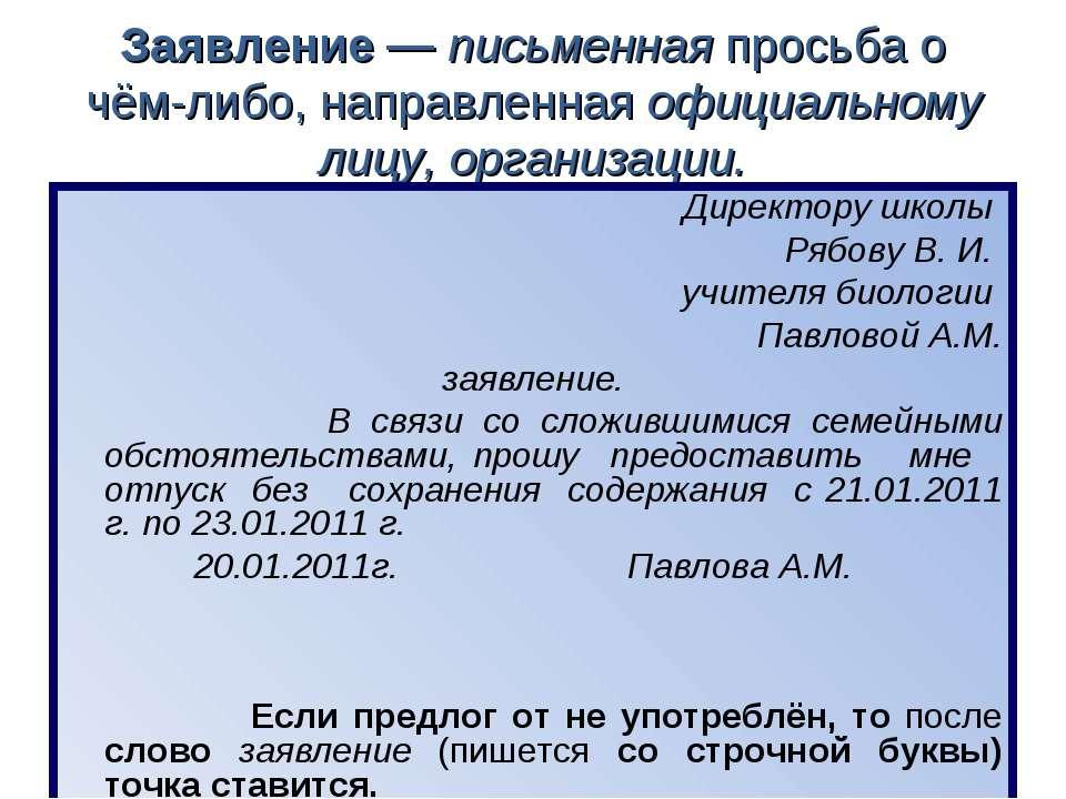 Заявление — письменная просьба о чём-либо, направленная официальному лицу, ор...