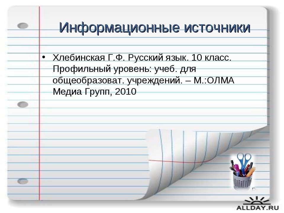 Информационные источники Хлебинская Г.Ф. Русский язык. 10 класс. Профильный у...