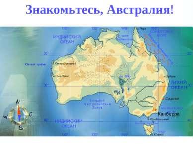Знакомьтесь, Австралия! Знакомьтесь, Австралия! Канберра