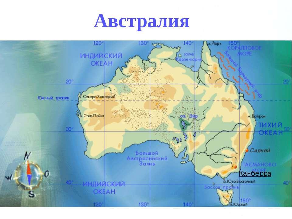 Знакомьтесь, Австралия! Австралия Канберра
