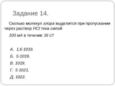 Задание 14. Сколько молекул хлора выделится при пропускании через раствор HCl...