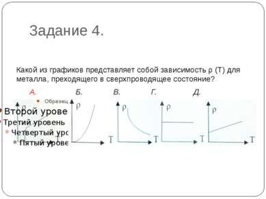 Задание 4. Какой из графиков представляет собой зависимость ρ (Т) для металла...