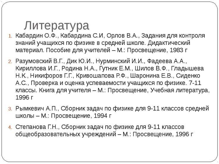 Литература Кабардин О.Ф., Кабардина С.И, Орлов В.А., Задания для контроля зна...