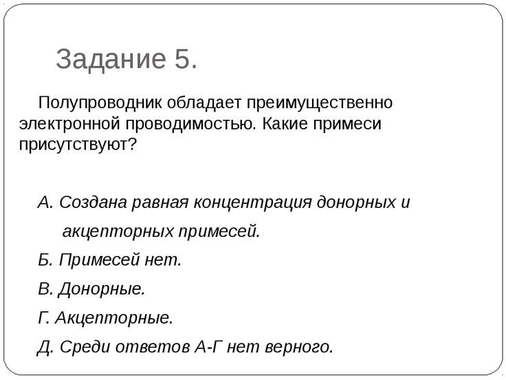Задание 5. Полупроводник обладает преимущественно электронной проводимостью. ...