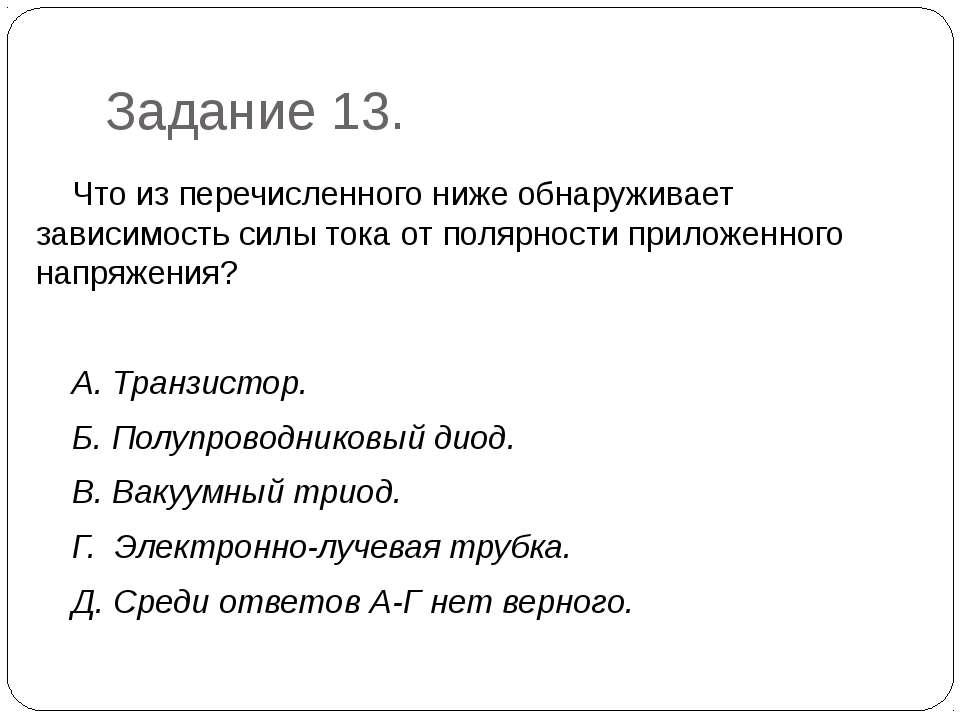 Задание 13. Что из перечисленного ниже обнаруживает зависимость силы тока от ...