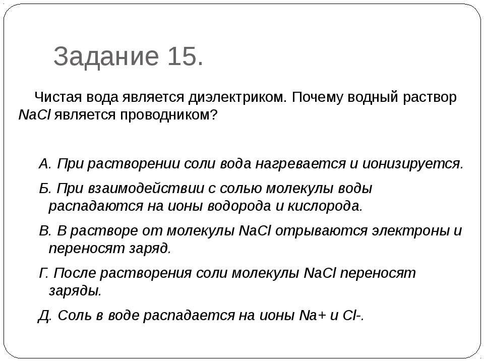 Задание 15. Чистая вода является диэлектриком. Почему водный раствор NaCl явл...
