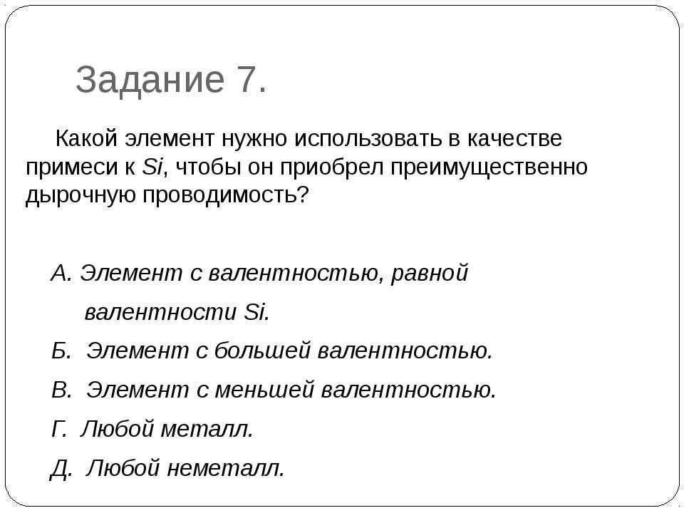 Задание 7. Какой элемент нужно использовать в качестве примеси к Si, чтобы он...