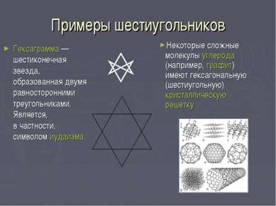 Примеры шестиугольников Гексаграмма— шестиконечная звезда, образованная двум...