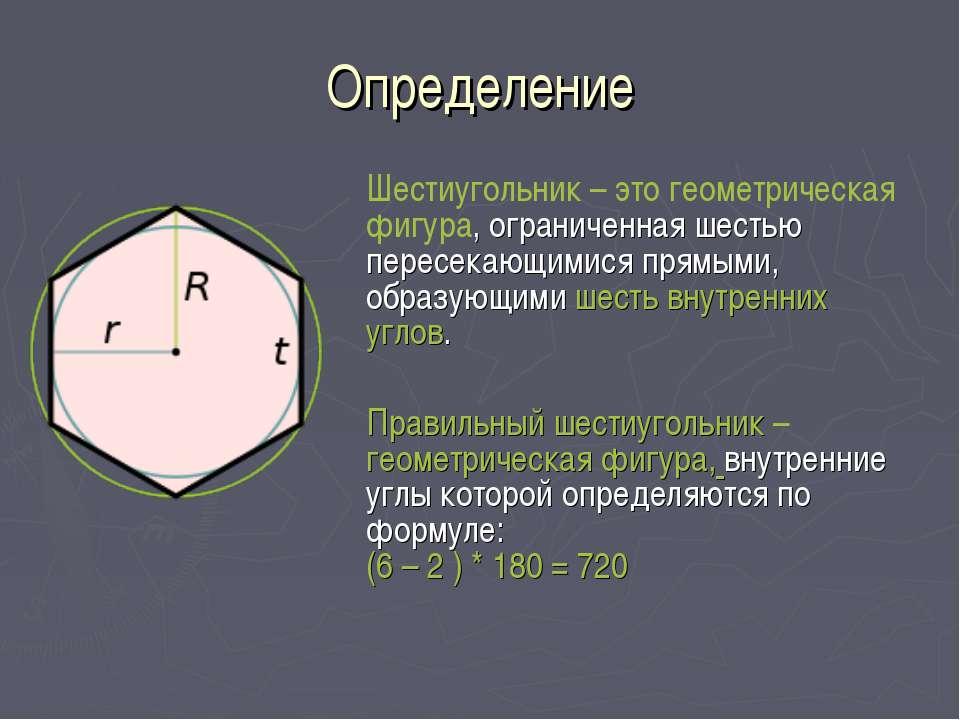 Определение Шестиугольник – это геометрическая фигура, ограниченная шестью пе...