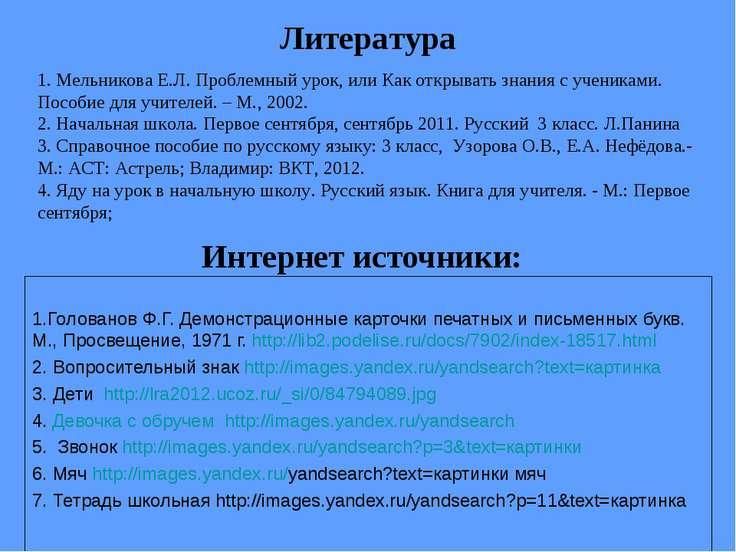 Интернет источники: Голованов Ф.Г. Демонстрационные карточки печатных и письм...