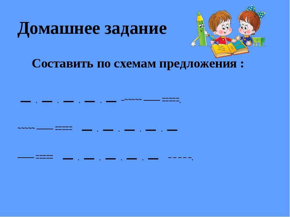 Домашнее задание _ . _ . _ . _ . _ –~~~~~ ––––– =====. ~~~~~ ––––– ===== _ . ...