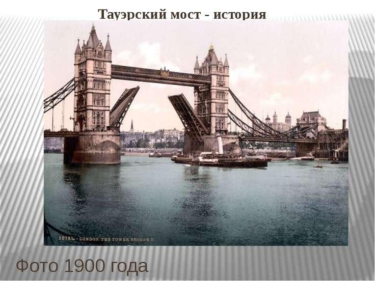 Тауэрский мост - история Фото 1900 года