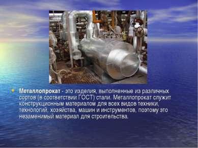 Металлопрокат - это изделия, выполненные из различных сортов (в соответствии ...