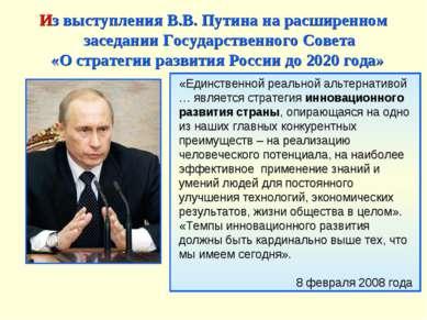 Из выступления В.В. Путина на расширенном заседании Государственного Совета «...