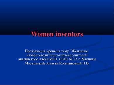 """Women inventors Презентация урока на тему """"Женщины-изобретатели""""подготовлена ..."""