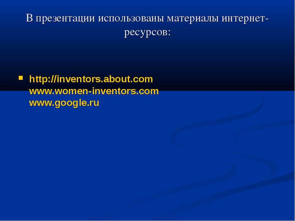 В презентации использованы материалы интернет-ресурсов: http://inventors.abou...
