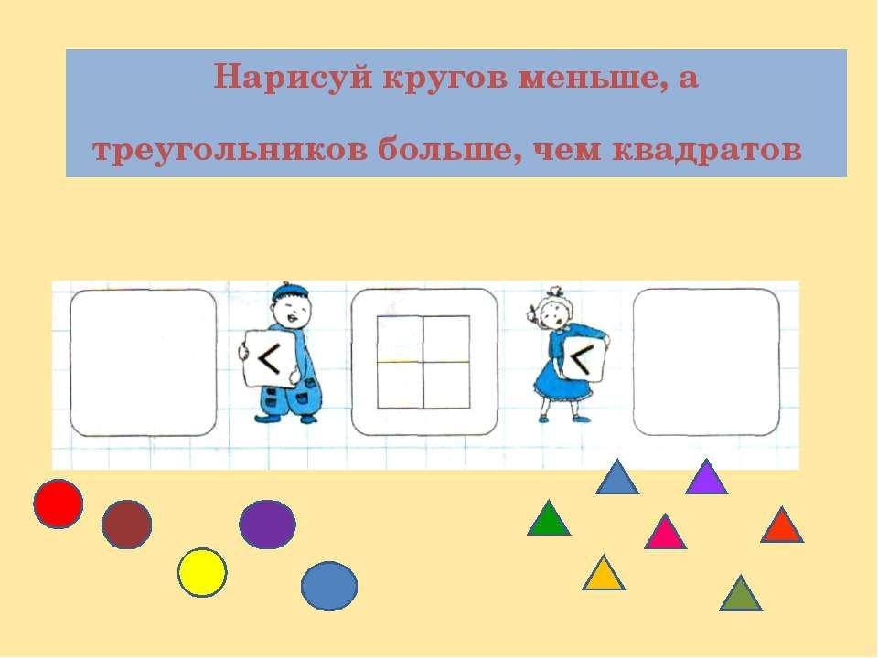Нарисуй кругов меньше, а треугольников больше, чем квадратов