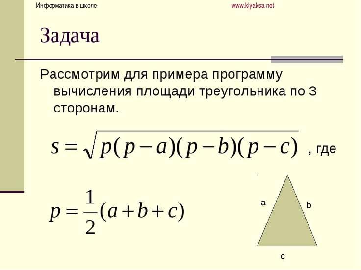 Задача Рассмотрим для примера программу вычисления площади треугольника по 3 ...