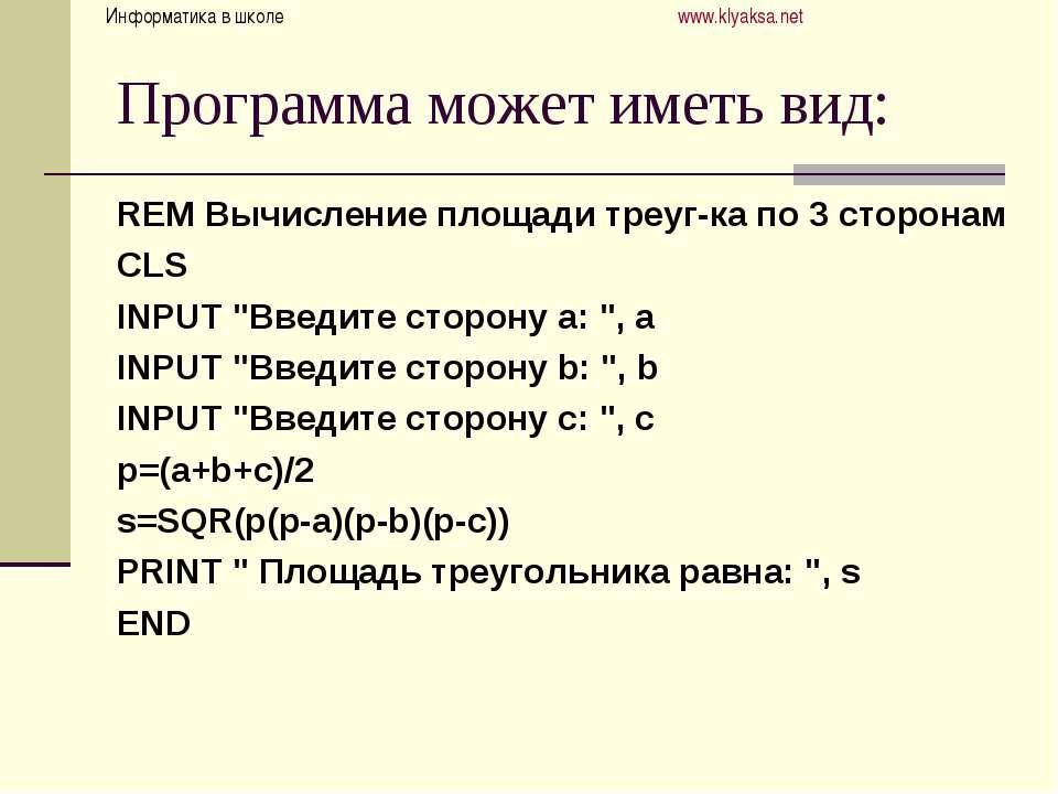 Программа может иметь вид: REM Вычисление площади треуг-ка по 3 сторонам CLS ...