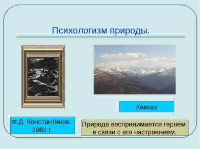 Психологизм природы. Ф.Д. Константинов. 1962 г. Кавказ Природа воспринимается...