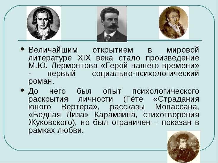 Величайшим открытием в мировой литературе XIX века стало произведение М.Ю. Ле...
