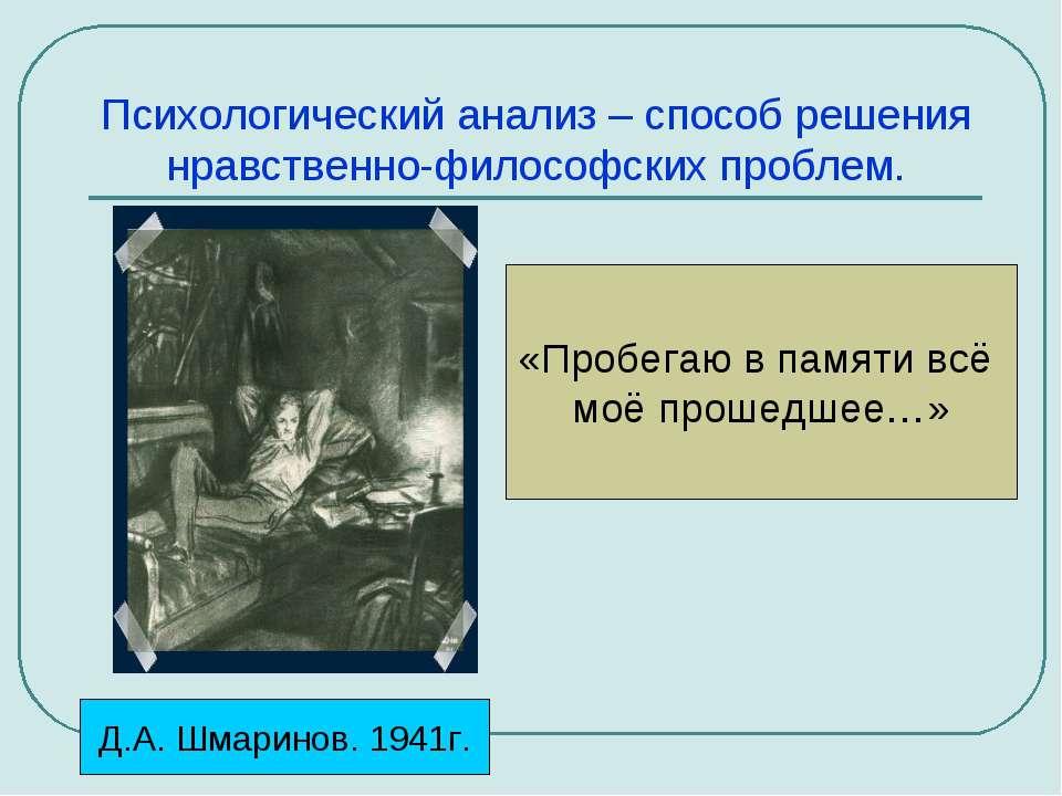 Психологический анализ – способ решения нравственно-философских проблем. «Про...