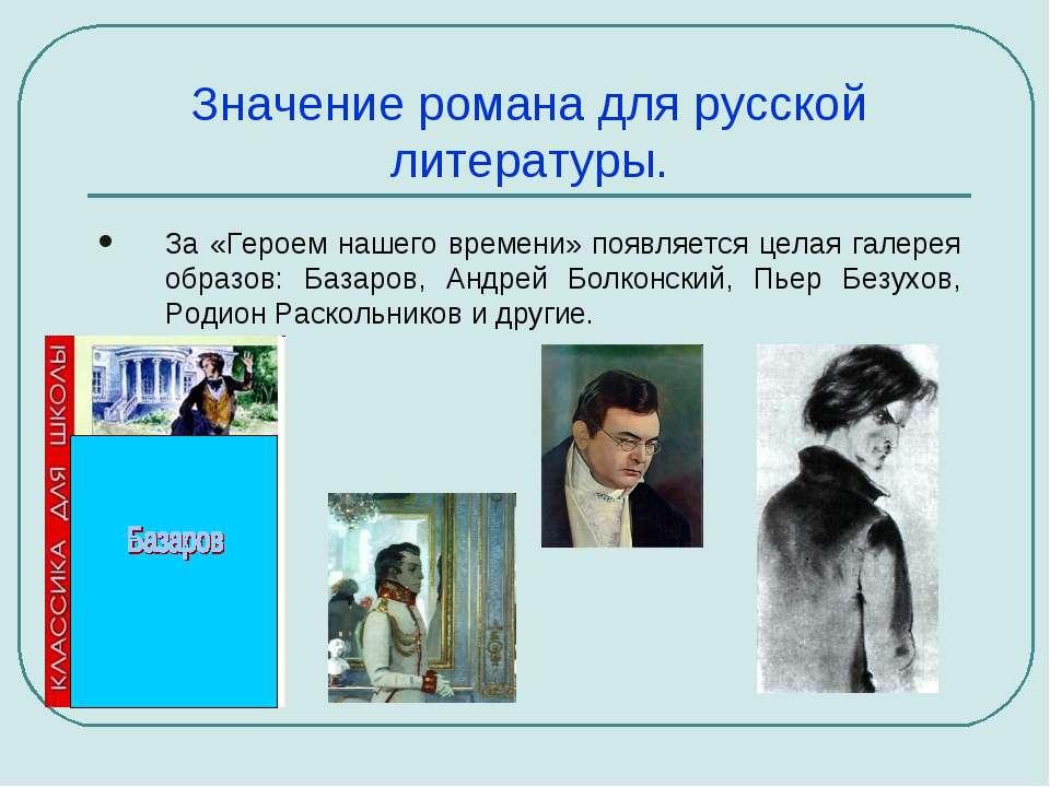 Значение романа для русской литературы. За «Героем нашего времени» появляется...