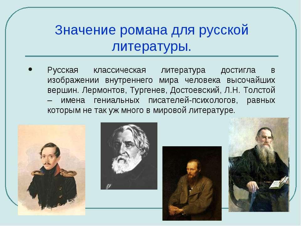 Значение романа для русской литературы. Русская классическая литература дости...