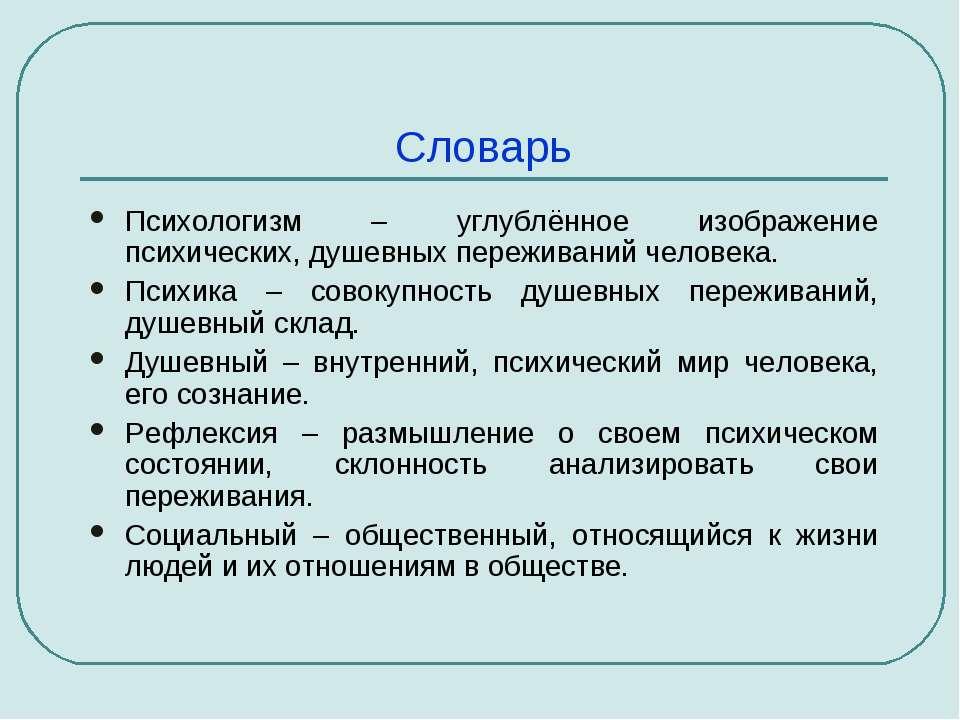 Словарь Психологизм – углублённое изображение психических, душевных переживан...