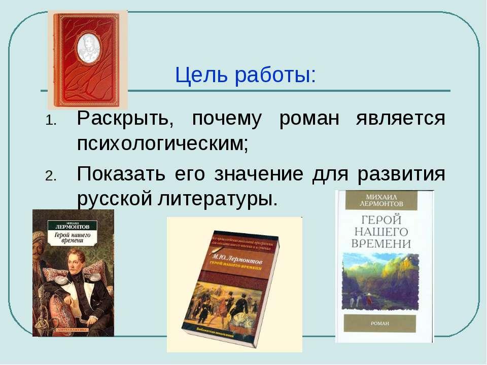 Цель работы: Раскрыть, почему роман является психологическим; Показать его зн...