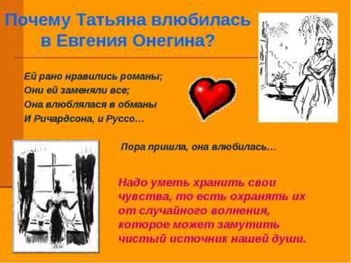 Почему Татьяна влюбилась в Евгения Онегина? Ей рано нравились романы; Они ей ...