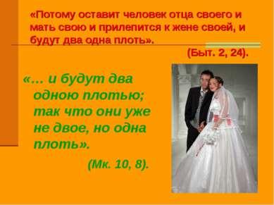 «Потому оставит человек отца своего и мать свою и прилепится к жене своей, и ...