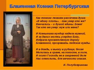 Блаженная Ксения Петербургская Как тонким лезвием рассечена душа: «В едину пл...