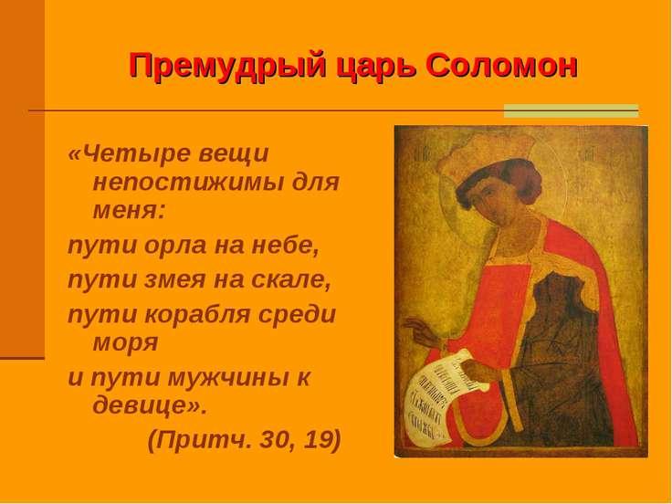 Премудрый царь Соломон «Четыре вещи непостижимы для меня: пути орла на небе, ...