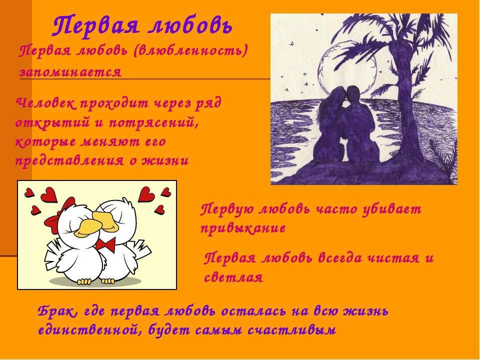 Первая любовь Первая любовь (влюбленность) запоминается Человек проходит чере...