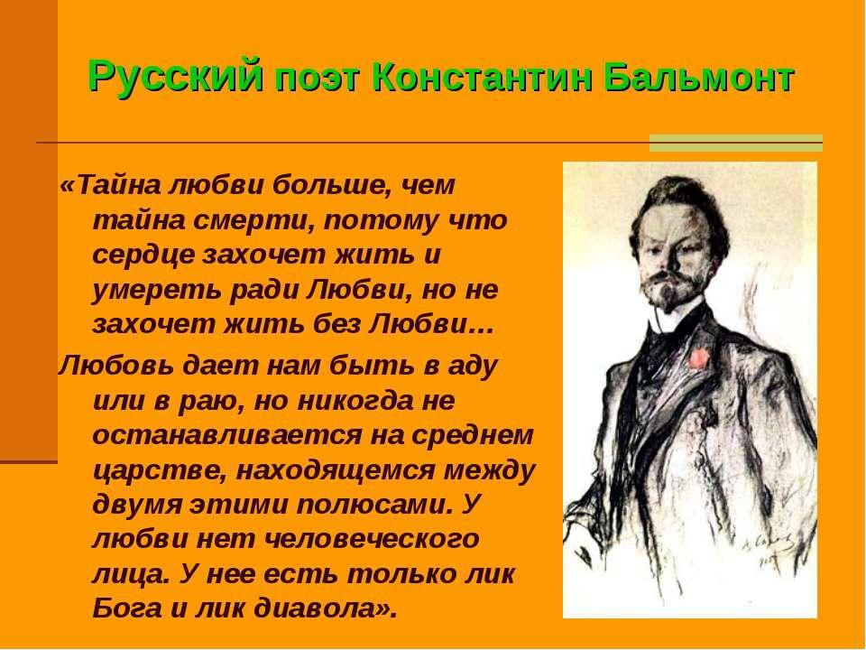 Русский поэт Константин Бальмонт «Тайна любви больше, чем тайна смерти, потом...