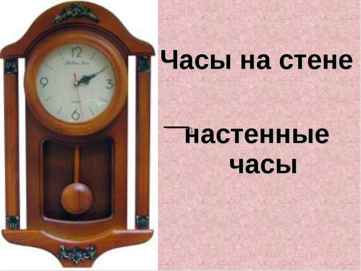 Часы на стене настенные часы