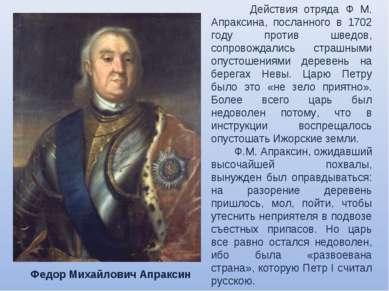 Федор Михайлович Апраксин Действия отряда Ф М. Апраксина, посланного в 1702 г...