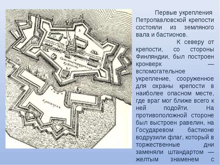 Первые укрепления Петропавловской крепости состояли из земляного вала и басти...